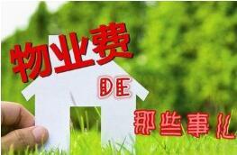 佛山新審批樓盤物管費降了  禪城近兩月申報項目已達標