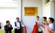 美高梅娱乐官网首个对外扶贫博士站在昭觉县揭牌