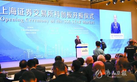 科创板开板 中国资本市场迎来全新板块
