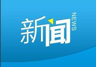 習近平向首屆中國-非洲經貿博覽會致賀信