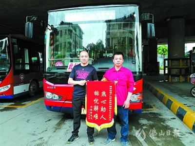 江06線司機陳偉煥夜幕中找到迷途老伯