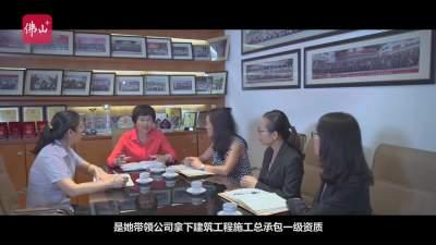 企业人才周惠娜-广东汇博建设集团董事长