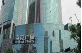 注意!珠江公證處和市醫調委遷址百花廣場