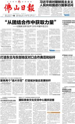 佛山日報數字報首頁