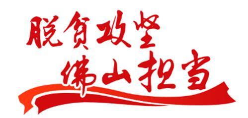 禅城:近三年筹集约6.84亿元扶贫脱贫