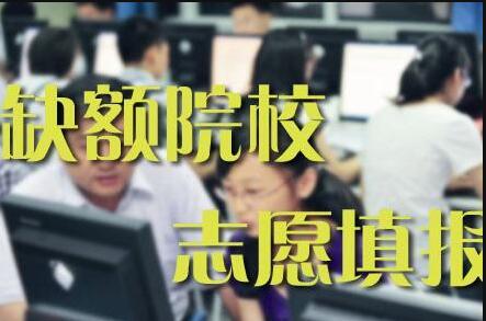 注意!今日10时起广东本科缺额院校开始征集志愿