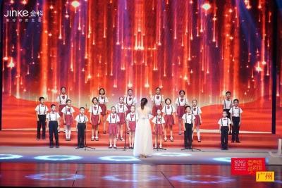 金科集美杯全国首届儿童合唱节圆满落幕