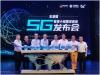 移动5G助力!北滘5G智慧小城启动建设