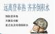 三水7月重点传染病防控风险提示发布  登革热手足口高发