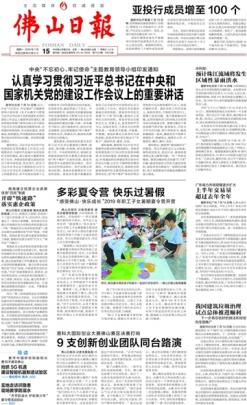 美高梅娱乐官网日报数字报首页
