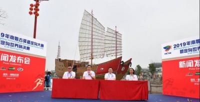 定向世界杯决赛10月佛山开跑  该项赛事首次走进中国