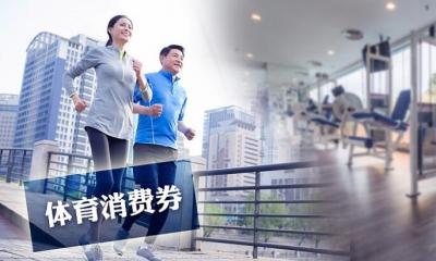 顺德大力开展全民健身工程  将发放50万元体育消费券