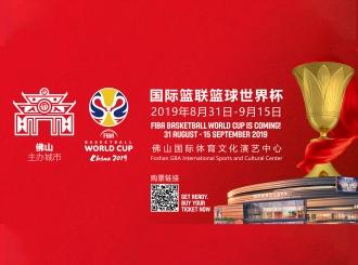 國際籃聯籃球世界杯