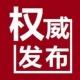 外交部�v港」公署特派�T:��前香港事�B的本�|是有人企�D�覆特�I �^合法政府