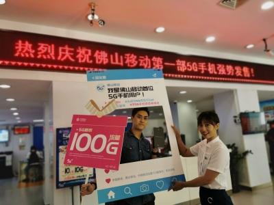 鸿运国际欢迎你首位移动5G客户诞生,现场惊叹5G速度就是快!