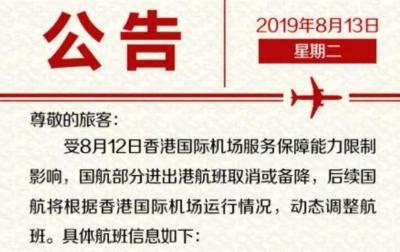 國航公布涉及中國香港航線客票特殊處置方案 20余架次航班受影響