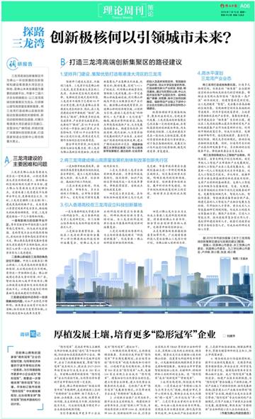 佛山日报《理论周刊》创新理论宣传模式 打造城市高端智库