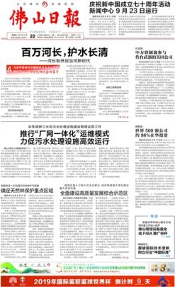 鸿运国际欢迎你日报数字报首页