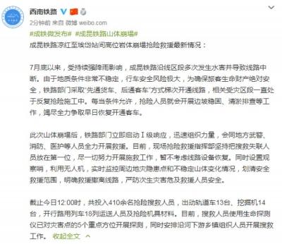 成昆鐵路山體崩塌 官方通報:失聯人員已增至17人