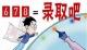 2019年广东夏季高考录取工作结束  录取考生超71万