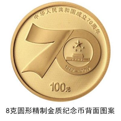 中華人民共和國成立70周年紀念幣將于9月10日起發行