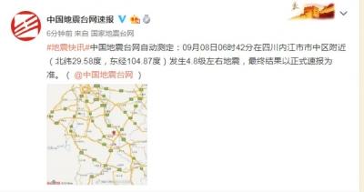 四川內江市威遠縣發生5.4級地震 震源深度10千米