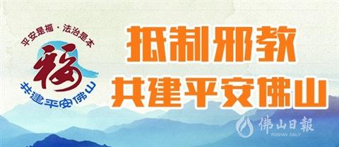 粤反邪教海报征集活动颁奖 1890幅作品敲响防邪警钟
