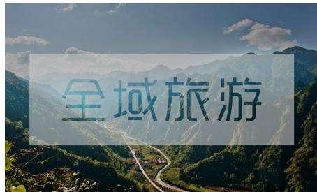首批國家全域旅游示范區名單公布,廣東這兩個地方入選