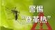 9月20日和29日晚,三水全區統一開展室內熏煙滅蚊行動