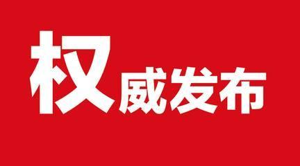 海南省委常委、海口市委書記張琦接受中央紀委國家監委審查調查