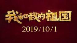 电影国庆档:多部主旋律大片献礼新中国成立70周年