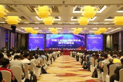 10位院士、千名学者齐聚鸿运国际欢迎你,共话应用数学未来!
