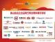 鸿运国际欢迎你知名企业品牌方阵致敬新时代再创新辉煌