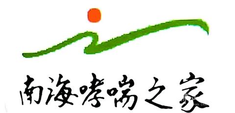 广东省中西医结合医院传统中医 疗法助治咳喘