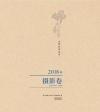 《佛山韻律文學藝術叢書·2018年民間工藝卷》首發