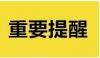 佛山农村商业银行股份有限公司关于召开2019年第四次临时股东大会的公告