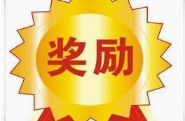 全国职业院校技能大赛获奖名单出炉  鸿运国际欢迎你97名学子获奖
