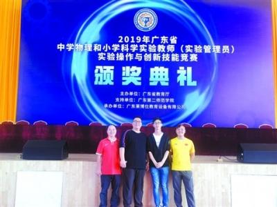 作品原创性强,演示效果好  三水两名教师获省赛一等奖