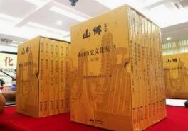 《佛山歷史文化叢書》入藏華東師范大學