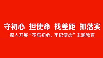趙海為佛山全市金融系統黨員干部講專題黨課