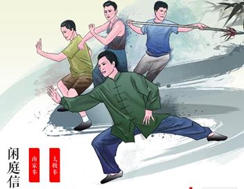 南家拳太極拳:閑庭信步靜制動 強身健體廣流傳