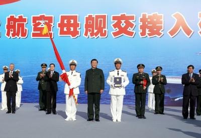 我国首艘国产航母山东舰交付海军