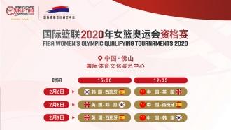国际篮联2020年女篮奥运会资格赛佛山举行