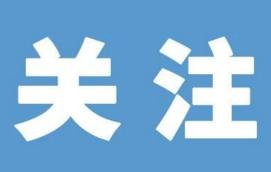 扩散周知!春节顺德多镇街文体活动取消