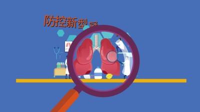 预防新型冠状病毒感染宣传片来了!一起学习!