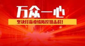 朱偉檢查社區、村居疫情防控工作落實情況