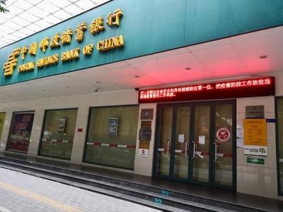 眾志成城 | 郵儲銀行佛山市分行:落實復工防疫措施,保障客戶員工安全