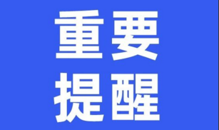 三水出台援企稳岗系列政策实施细则  3月21日起可线上申报