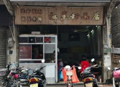 """紅星甜品店:做佛山傳統甜品""""守味人"""""""