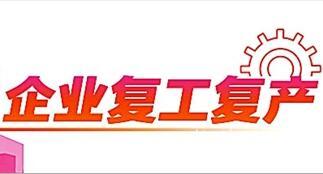 容桂:投保5000万元  助餐饮业渡难关